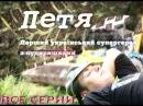 Тракторист Петя / Украинцы афигенные Все части