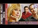 Женщина желает знать 5 серия (2008) HD 720p