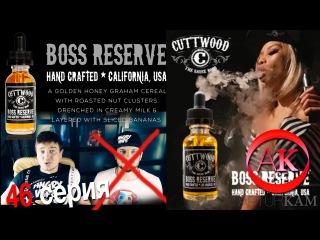 Пиратский самозамес #46 / /Cuttwood Boss Reserve