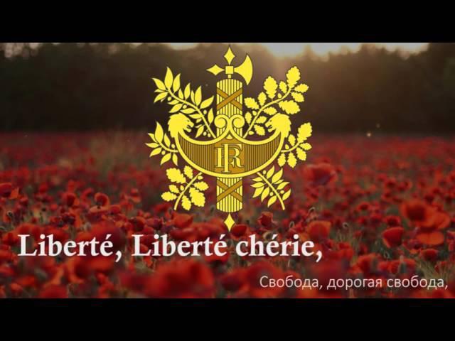 Гимн Франции Марсельеза La Marseillaise Русский перевод