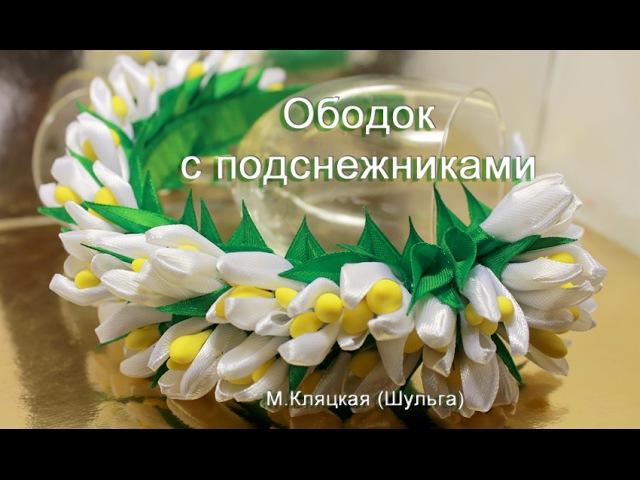 Ободок с подснежниками (ENG SUB) Wreath with snowdrops Марина Кляцкая