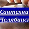 Santekhmontazh Chelyabinsk