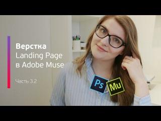 Верстка Landing Page в Adobe Muse / Практикум Landing Page / Part. 3.2