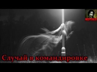 """Истории на ночь - Случай в командировке. Канал """"Носферату""""."""