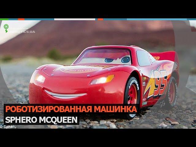 Роботизированная машинка Sphero McQueen