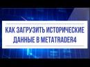Как загрузить исторические данные в MetaTrader4