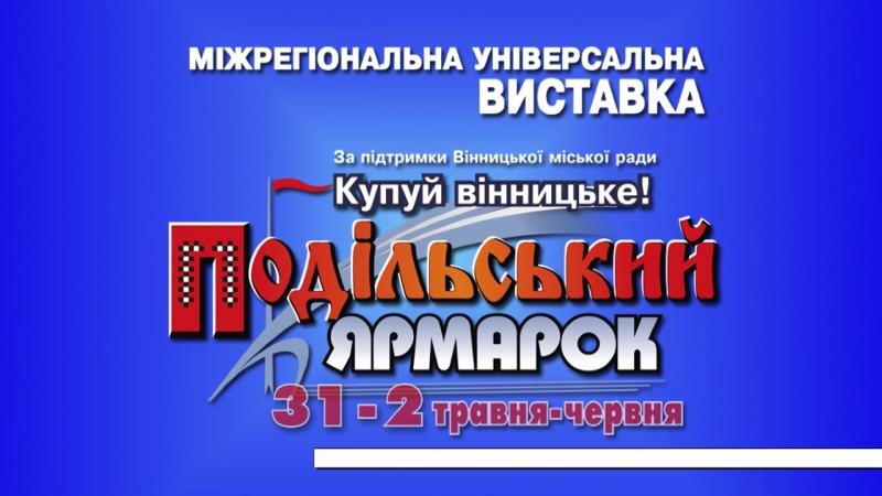 Анонс міжрегіональної універсальнаої виставки Подільський Ярмарок 31 травня 2 червня 2017 року в Експоцентрі Вінницької торг