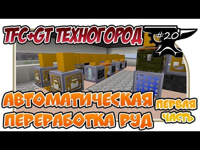 Автоматическая переработка руд. Часть первая Техногород - TerraFirmaCraft Gregtech 5 20
