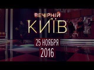 Вечерний Киев 2016 , выпуск #7   Новый сезон - новый формат   Шоу юмора