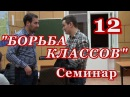 12. БОРЬБА КЛАССОВ. Семинар. М.В.Попов