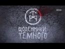 Дневники Темного 41 серия 2011 HD 720p