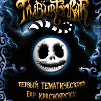 Логотип TimBurtonBar (Красноярск)