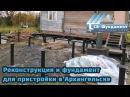 Реконструкция замена фундамента в Архангельске. СВ-Фундамент