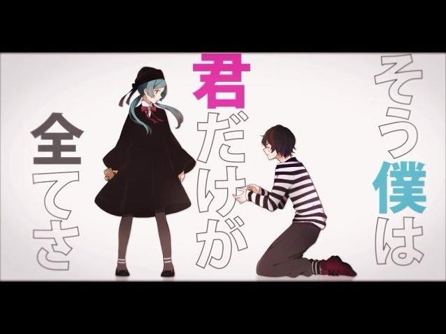 40mP ft. 初音ミク - Love Trial 恋愛裁判 (English Subtitles)