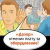 ЧОП ДОЗОР