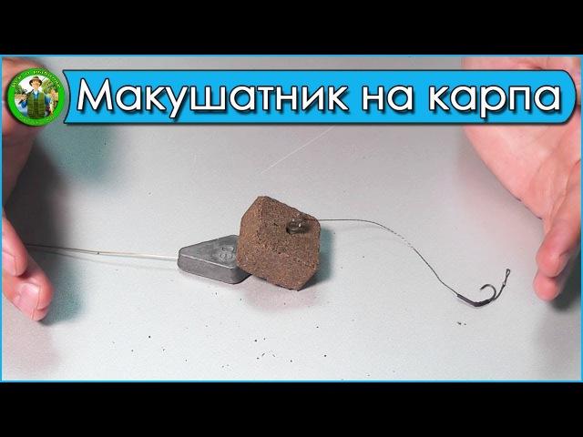 Макушатник на карпа Лайфхак
