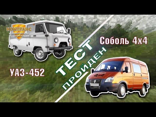 Тест райв обновленного автомобиля СОБОЛЬ от концерна ГАЗ