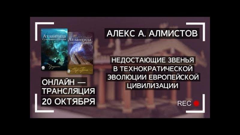 Алекс А Алмистов Недостающие звенья в эволюции Европейской цивилизации