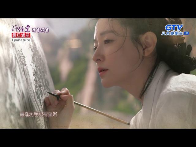 師任堂 사임당 第27集│李英愛 이영애 、宋承憲 송승헌│八大戲劇台