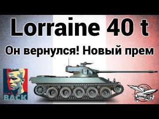 Lorraine 40 t - Он вернулся! Новый прем танк со шляпой - Гайд #worldoftanks #wot #танки