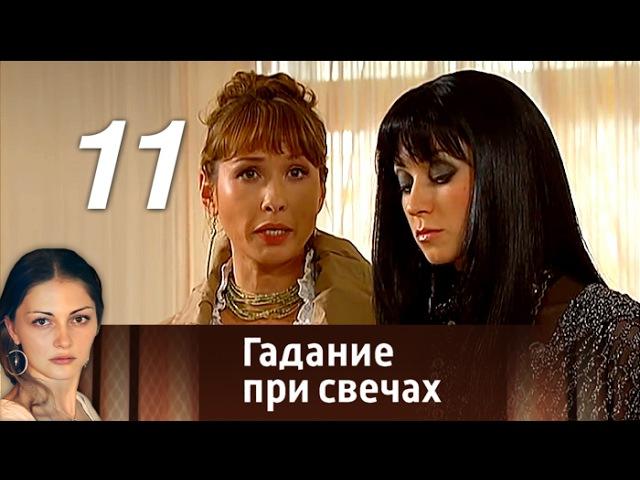 Гадание при свечах Серия 11 2010 Мелодрама фантастика @ Русские сериалы