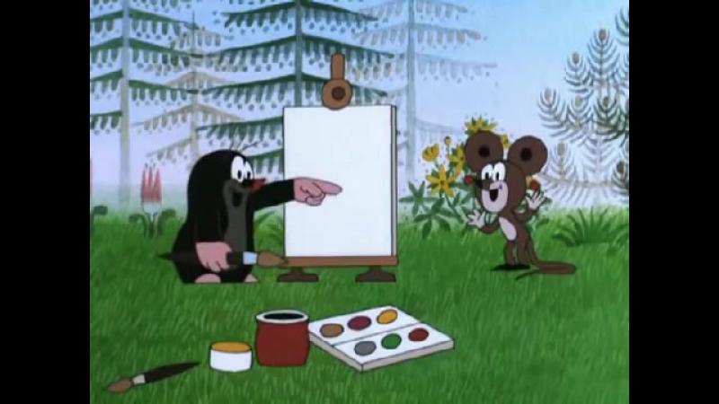 Крот Художник Мультфильм из Чехословакии с 1957 года