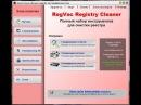 программа для очистки и оптимизации системного реестра RegVac Registry Cleaner