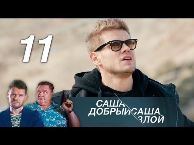 Саша добрый Саша злой. 11 серия 2016 . Детектив @ Русские сериалы