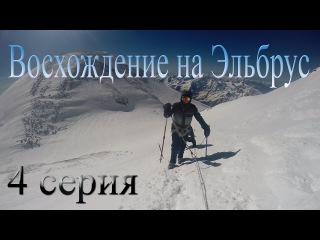4 серия. Восхождение на Эльбрус. Ледовая подготовка. Штурм вершины 5642 м.