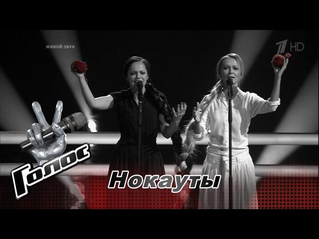 Светлана Иванова иМария Зиброва. «Бедный Лазарь» - Нокауты - Голос - Сезон 6