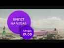 Билет на VEGAS на ТНТ4
