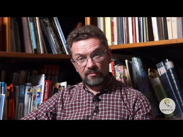 Книга пророка Осии. Глава 10. Библия. Профессор Андрей Десницкий.