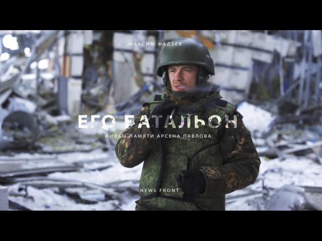Его батальон фильм News Front Максима Фадеева памяти Моторолы Полная версия со звуком