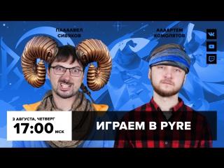 Фогеймер-стрим. Павел Сивяков и Артем Комолятов играют в Pyre