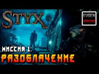 Styx: Shards of Darkness Миссия 1: Разоблачение Прохождение на русском! Все Плакаты и Ток...