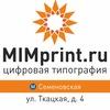 MIMPRINT.RU — Цифровая типография