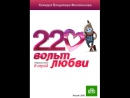 220 вольт любви 1 сезон 8 серия 2010 года