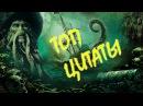 ТОП фразы (цитаты) фильма Пираты Карибского моря: Сундук мертвеца