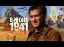 Многосерийный фильм В Июне 1941 Все серии подряд