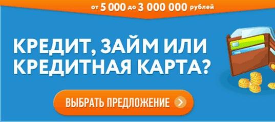 Кредит наличными в архангельске онлайн заявка skype инвестирует в