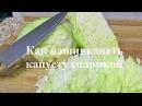 Как нашинковать капусту соломкой | Школа кулинарии