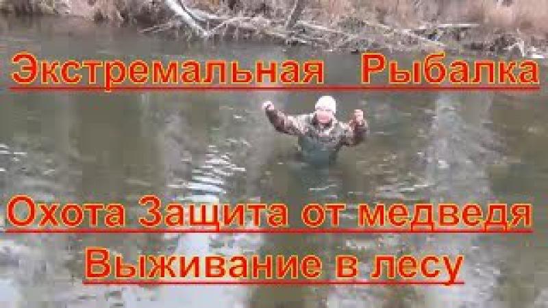 Экстремальная Рыбалка выживание в лесу поход в тайгу Сибирь осень 2017 Джек Лондо