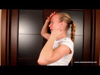 Комплекс лечебных упражнений при шейном остеохандрозе