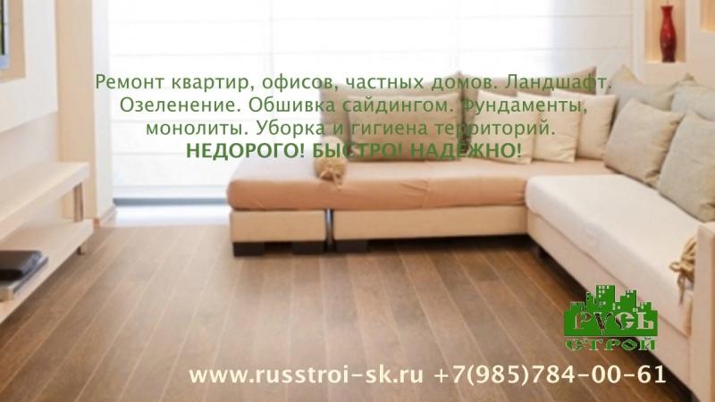 Русьстрой ремонт квартир 7 495 784 00 61