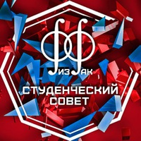 Логотип Студенческий совет ФзФ ННГУ