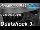 Играем на PS2 c Dualshock 3 OPL 0.9.4 rev.983 DB all