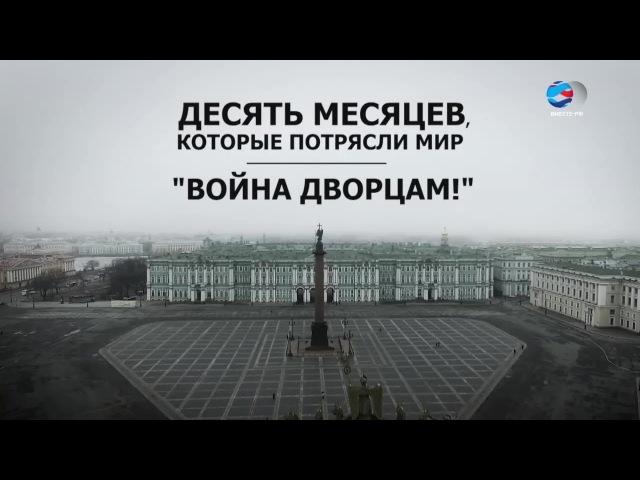Десять месяцев которые потрясли мир Восьмая серия Война дворцам