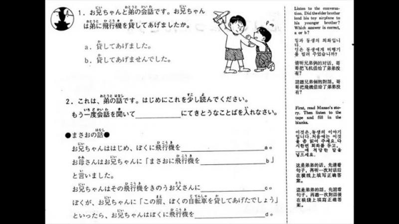 Listening JLPT N5 Mainichi no kikitori shoukyuu Vol 2 Script