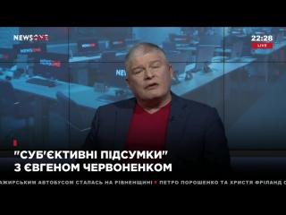 Червоненко_ Саакашвили и Порошенко договорились  все делалось, чтобы народ выпу.17
