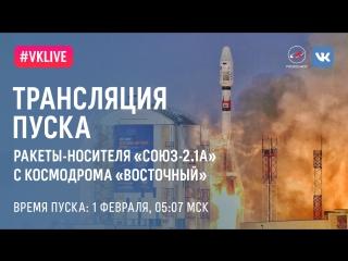 Трансляция пуска РН Союз-2.1а с космодрома Восточный. Часть 2